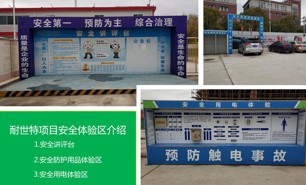 江苏建设工程造价_耐世特亚太技术中心项目_江苏宜安建设有限公司